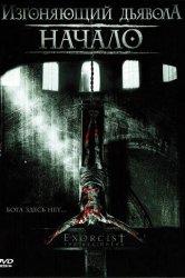 Смотреть Изгоняющий дьявола: Начало онлайн в HD качестве 720p