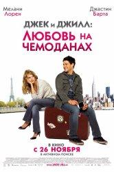 Смотреть Джек и Джилл: Любовь на чемоданах онлайн в HD качестве