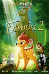 Смотреть Бэмби 2 онлайн в HD качестве 720p