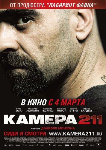 Смотреть Камера 211 онлайн в HD качестве 720p