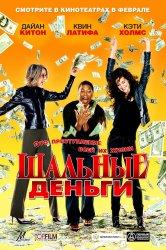 Смотреть Шальные деньги онлайн в HD качестве
