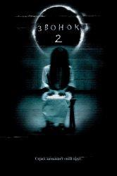 Смотреть Звонок 2 онлайн в HD качестве