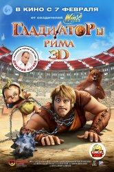 Смотреть Гладиаторы Рима онлайн в HD качестве