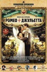 Смотреть Ромео + Джульетта онлайн в HD качестве