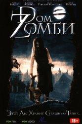 Смотреть Dом Zомби онлайн в HD качестве