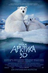 Смотреть Арктика 3D онлайн в HD качестве