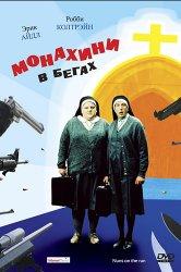 Смотреть Монахини в бегах / Монашки в бегах онлайн в HD качестве 720p