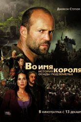 Смотреть Во имя короля: История осады подземелья онлайн в HD качестве