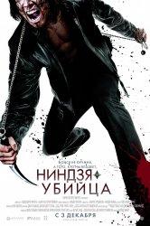 Смотреть Ниндзя-убийца онлайн в HD качестве