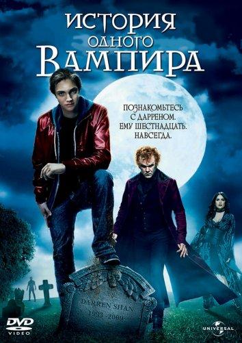 Смотреть История одного вампира онлайн в HD качестве 720p