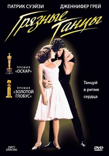 Смотреть Грязные танцы онлайн в HD качестве 720p
