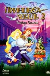 Смотреть Принцесса Лебедь 2: Тайна замка онлайн в HD качестве