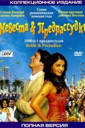 Смотреть Невеста и предрассудки онлайн в HD качестве 720p