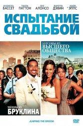 Смотреть Испытание свадьбой онлайн в HD качестве