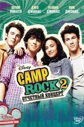 Смотреть Camp Rock 2: Отчетный концерт онлайн в HD качестве