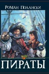 Смотреть Пираты онлайн в HD качестве