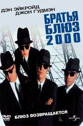 Смотреть Братья Блюз 2000 онлайн в HD качестве