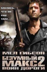 Смотреть Безумный Макс 2: Воин дороги онлайн в HD качестве