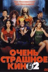 Смотреть Очень страшное кино 2 онлайн в HD качестве