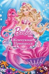 Смотреть Барби: Жемчужная Принцесса онлайн в HD качестве