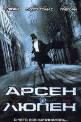 Смотреть Арсен Люпен онлайн в HD качестве