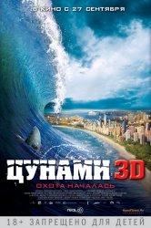 Смотреть Цунами 3D онлайн в HD качестве