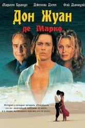 Смотреть Дон Жуан де Марко онлайн в HD качестве