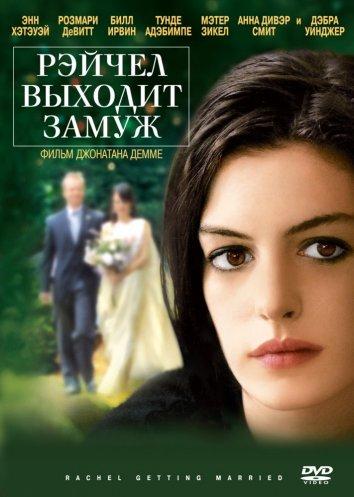 Смотреть Рэйчел выходит замуж онлайн в HD качестве 720p
