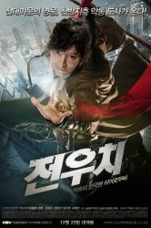 Смотреть Даосский маг Чон У Чхи онлайн в HD качестве