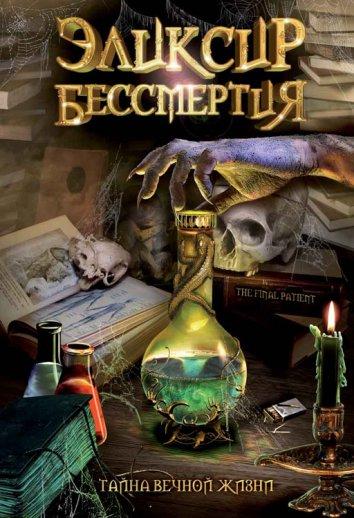Смотреть Эликсир бессмертия онлайн в HD качестве 720p