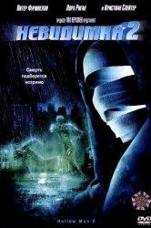Смотреть Невидимка 2 онлайн в HD качестве