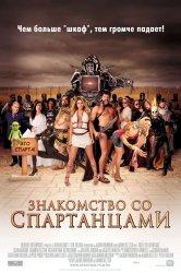Смотреть Знакомство со спартанцами онлайн в HD качестве