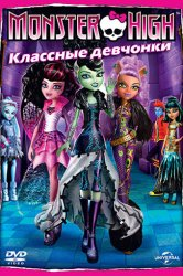 Смотреть Школа монстров: Классные девчонки онлайн в HD качестве