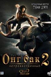 Смотреть Онг Бак 2: Непревзойденный онлайн в HD качестве