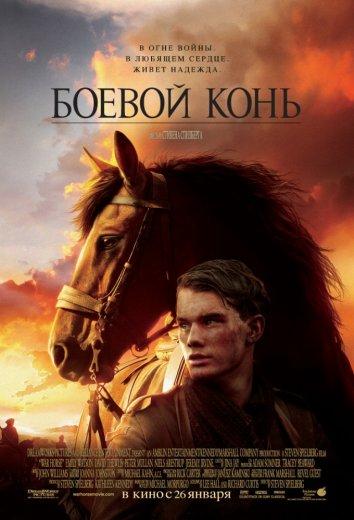 Смотреть Боевой конь онлайн в HD качестве 720p