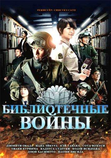 Смотреть Библиотечные войны онлайн в HD качестве 720p