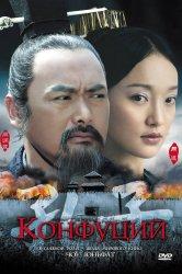 Смотреть Конфуций онлайн в HD качестве