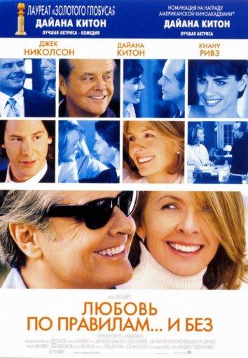 Смотреть Любовь по правилам и без онлайн в HD качестве 720p
