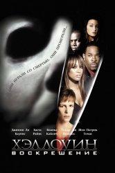Смотреть Хэллоуин: Воскрешение онлайн в HD качестве