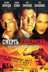 Смотреть Смерть супермена / Голливудленд онлайн в HD качестве