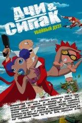 Смотреть Ачи & Сипак: Убойный дуэт онлайн в HD качестве 720p