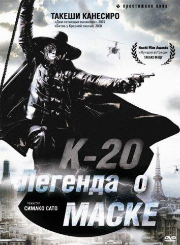 Смотреть К-20: Легенда о маске онлайн в HD качестве 720p