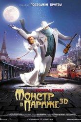 Смотреть Монстр в Париже онлайн в HD качестве