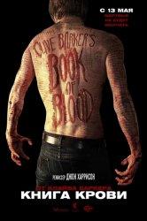 Смотреть Книга крови онлайн в HD качестве