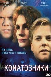 Смотреть Коматозники (1990) онлайн в HD качестве