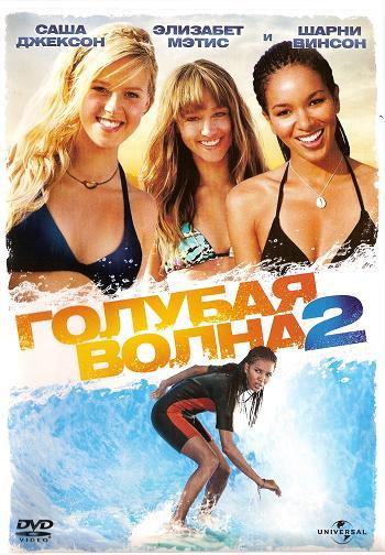 Смотреть Голубая волна 2 онлайн в HD качестве 720p