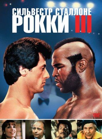 Смотреть Рокки 3 онлайн в HD качестве 720p