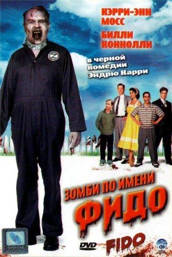 Смотреть Зомби по имени Фидо онлайн в HD качестве 720p