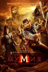 Смотреть Мумия: Гробница Императора Драконов онлайн в HD качестве