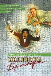 Смотреть Миллионы Брюстера онлайн в HD качестве
